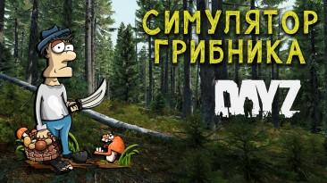 День из жизни грибника в DayZ {обзор геймплея}