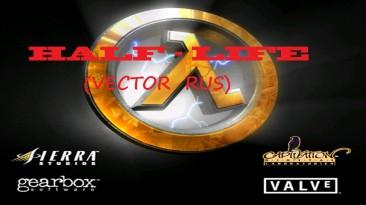 """Half-Life """"Полная русская локализация игры од """"ВЕКТОР"""""""