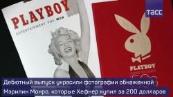 Умер основатель Playboy