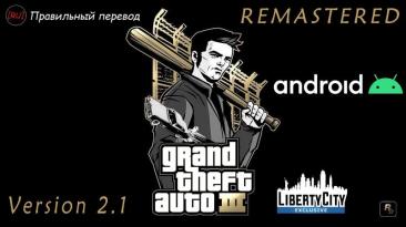Русификатор звука для Grand Theft Auto 3 v2.1 Remastered (двухголосной)