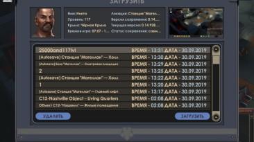 Encased: Сохранениe/SaveGame (117 lvl, 25000 денег, все навыки, чистый старт) [0.14.928.0022: STEAM]