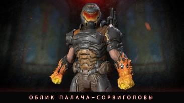 Разработчики DOOM Eternal представили новый облик для Палача Рока