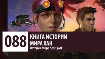 История Мира StarCraft: Мира Хан (История Персонажа)