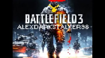 AleXDarkstalker98 - Батлфилд 3 [Музыкальное видео]