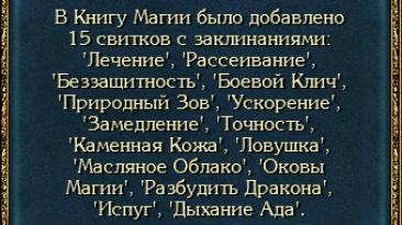 "King's Bounty: The Legend ""Бонусные Свитки (Bonus Scrolls)"""