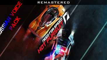 Русификатор звука для Need for Speed: Hot Pursuit v.0.5 [UPD 12.06.2021]