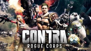 Анонсирована Contra: Rogue Corps