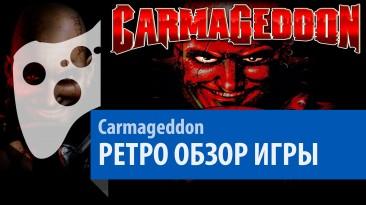 Carmageddon - РЕТРО ОБЗОР