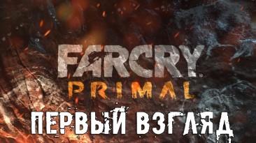 Far Cry: Primal Первый взгляд