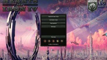 """Hearts of Iron 4 """"My universe-My rules (alpha0.1.1) - Глобальный мод по вселенной"""""""