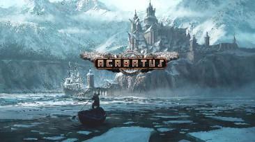 Релиз игры Acaratus перенесен на мая 2017 года
