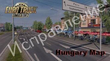 """Euro Truck Simulator 2 """"Исправление для карты Венгрия v1.1 (1.40.x)"""""""