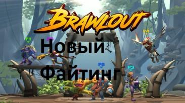 Brawlout - файтинг для тех, кто не любит жестокость