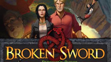 Broken Sword 5 вскоре и на PS4