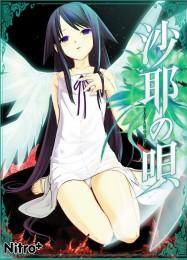 Обложка игры Saya no Uta
