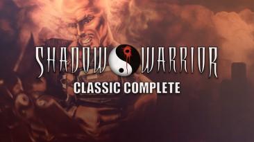 Раздача Shadow Warrior Classic Complete в GOG (Ещё актуально)