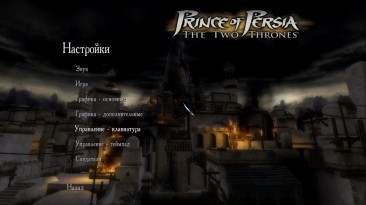 """Prince of Persia: The Two Thrones """"POP T2T Fullrus akella"""""""