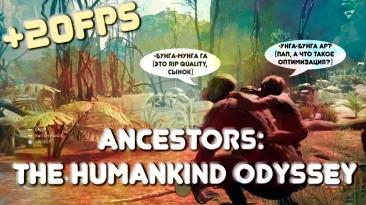 "Ancestors: The Humankind Odyssey ""Оптимизация для очень слабых ПК"""
