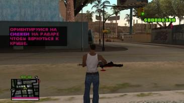"Grand Theft Auto: San Andreas ""Hud-Hapaxe"""