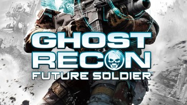 Русификатор Tom Clancy's Ghost Recon: Future Soldier