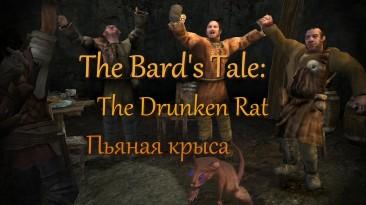 The Bard's Tale - The Drunken Rat (Пьяная крыса) Cinematic