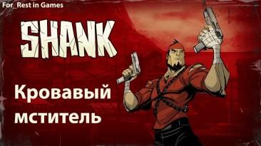 Shank. Кровавый мститель