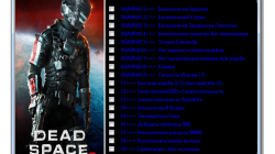 Dead Space 3: Limited Edition: Трейнер/Trainer (+19) [v1.0.0.1: RePack от qoob] {ЛАГАРИУМ}
