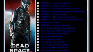 Dead Space 3: Limited Edition: Трейнер/Trainer (+19) [v1.0.0.1: RePack от qoob] {ЛАГАРИУМ}