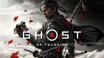 На сайте PlayStation Canada изменилась дата выхода Ghost of Tsushima