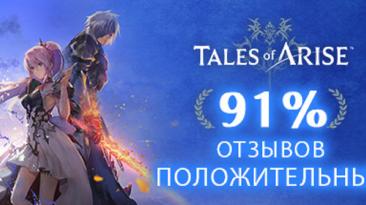 Хвалебный трейлер Tales of Arise