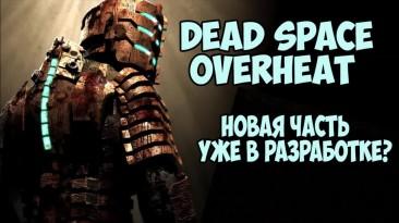 Dead Space- Overheat (Перегрев) - Новая часть уже в разработке