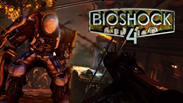 Следующая BioShock будет игрой с открытым миром