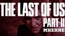 Обзор-мнение Last of Us 2 (без спойлеров!)