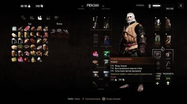 """Witcher 3: Wild Hunt """"Enhanced Monster Trophies (Улучшение трофеев) v 2.1"""""""