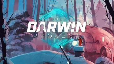 Экшен The Darwin Project вышел из раннего доступа