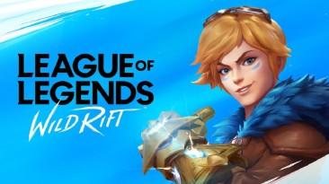 Более 70 миллионов игроков опробовали League of Legends: Wild Rift