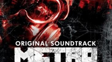 """Metro 2033 """"Неофициальный саундтрек (OST)"""""""