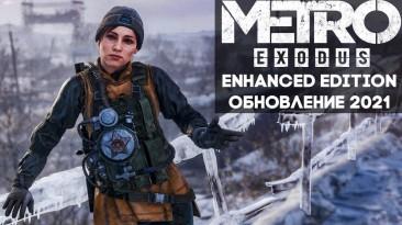 Metro Exodus: Появилось новое видеосравнение рейтрейсинга оригинальной игры и нового Enhanced Edition