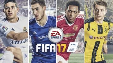 Названы даты проведения чемпионат мира по FIFA 17