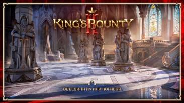 Новый сюжетный трейлер King's Bounty 2