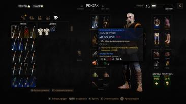 The Witcher 3: Wild Hunt / Ведьмак 3: Дикая Охота: Совет (Как увеличить стоимость оружия)