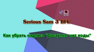 "Serious Sam 3 : BFE | Как убрать надпись ""Доступны чит коды"""