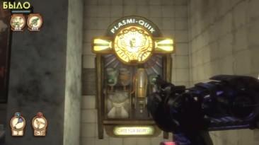 Bioshock - Сравнение первого показа игры, с финальной версией