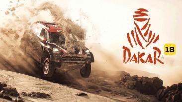 Новый трейлер и дата релиза Dakar 18