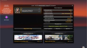 Euro Truck Simulator 2: Профиль игрока (Все гаражи, в каждом по одному водителю/автомобилю, немножко денег) [Все DLC]