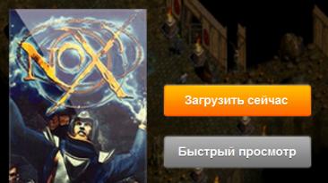 Nox - новый подарок от Origin