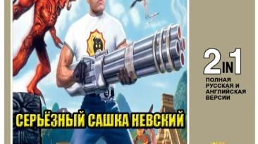 Серьёзный Сашка Невский