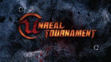 Новый Unreal Tournament станет киберспортивной дисциплиной в ESL