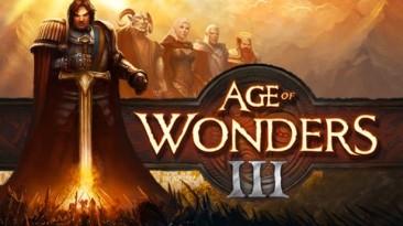 Age of Wonders III стала временно бесплатной в Steam