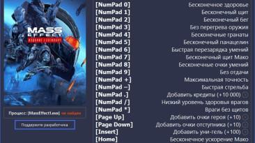 Mass Effect: Legendary Edition: Трейнер/Trainer (+23) [1.03 Steam/Origin] {hex}